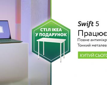 Акція з ультрабуками Acer Swift 5