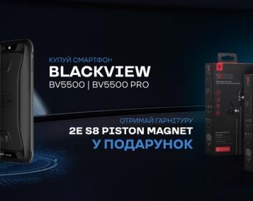 Подарунки до смартфонів BV5500/BV5500Pro