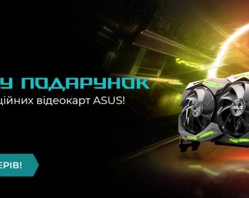 Промо ASUS VGA+GAS