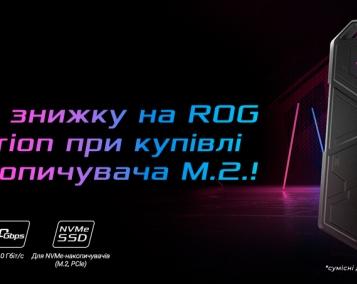 Акція ASUS. Отримай знижку на ROG STRIX ARION при покупці SSD-накопичувача M.2!
