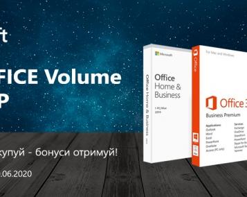 Акція Office Volume ESD & FPP