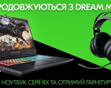 Акція по ноутбукам Dream Machines серії RX