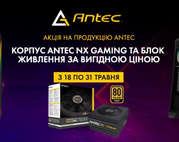 Спеціальна цінова пропозиція на продукцію ANTEC