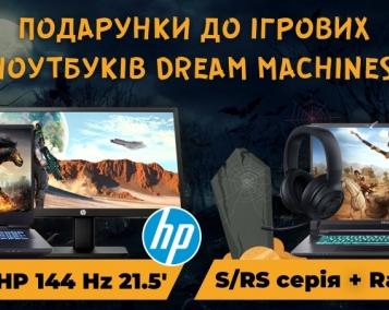 Акція по ноутбукам Dream Machines