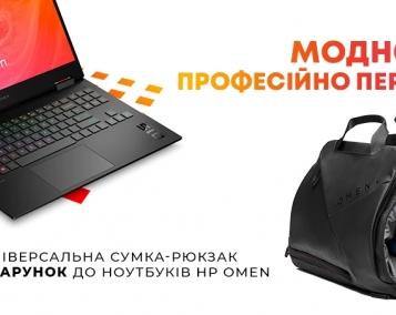 Акція по ноутбукам HP OMEN
