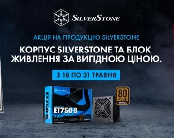 Спеціальна цінова пропозиція на продукцію SilverStone