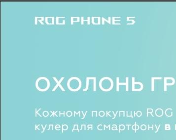 Акція на смартфони ASUS ROG