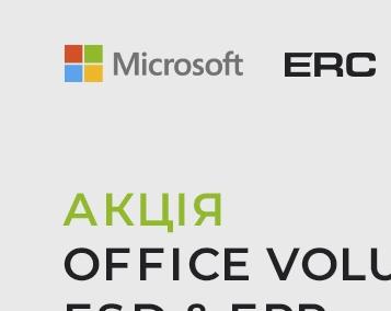 Акція Office Volume