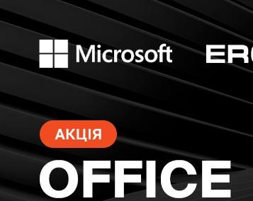 Акція Office Attach