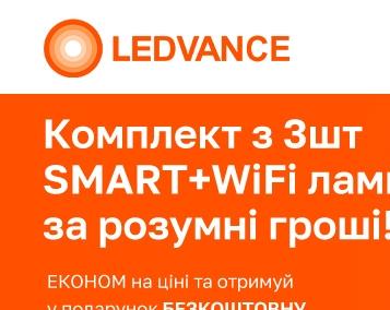 Новинка: керуй лампою SMART+ зі смартфону