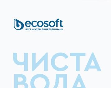 Промо Ecosoft: знижки до 30%