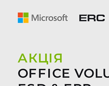 Акція Office Volume