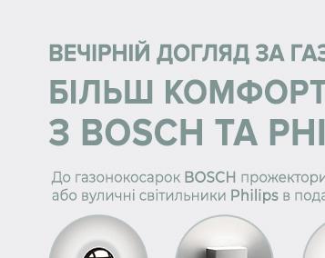 Промо Bosch