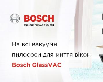 Промо на пилососи для миття вікон BOSCH