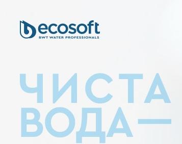 Акція Ecosoft