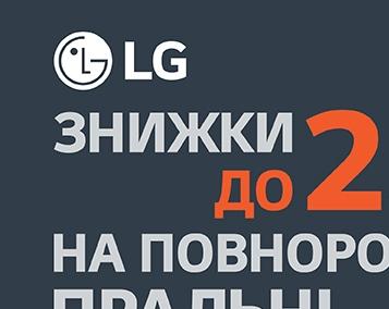 Акція на пральні машини LG