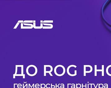 Подарунок до смартфонів Asus ROG Phone 5