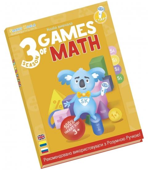 Smart Koala Умная Книга «Игры Математики» (Cезон 3)
