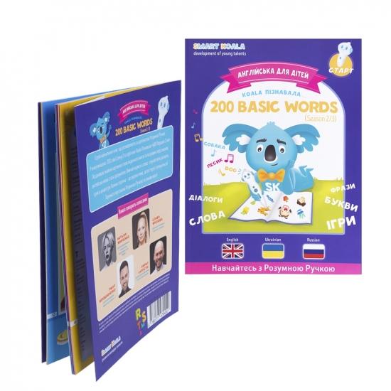 Smart Koala Умная Книга «200 Первых Слов» (Cезон 2)