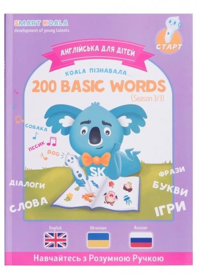 Smart Koala Умная Книга «200 Первых Слов» (Cезон 3)
