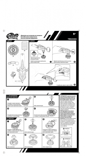 Infinity Nado Волчок Infinity Nado V серия Original Cracking Panzer Быстрый Панцирь