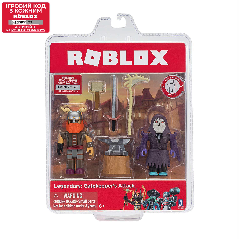 Roblox Игровая коллекционная фигурка Game Packs Legendary: Gatekeeper's Attack, набор 2 шт.