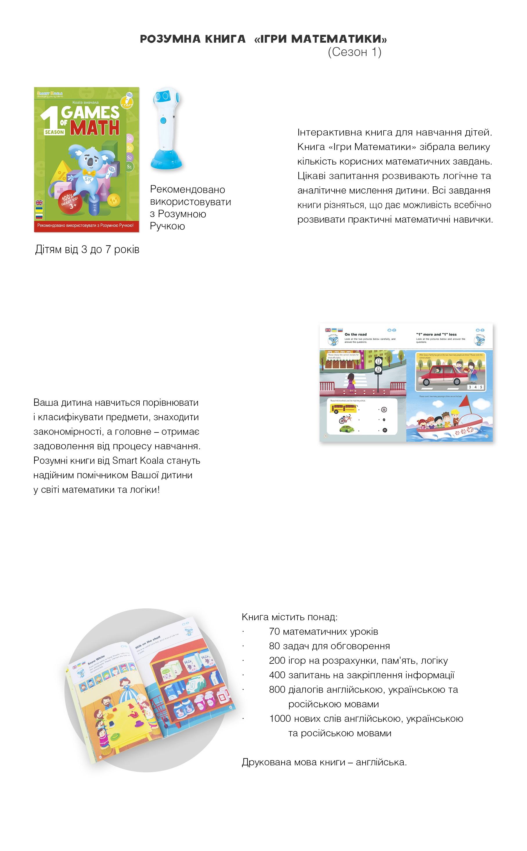 Smart Koala Розумна Книга «Ігри Математики» (Cезон 1)