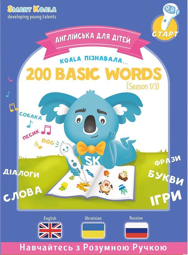 Smart Koala Розумна Книга «200 Перших Слів» (Cезон 1)