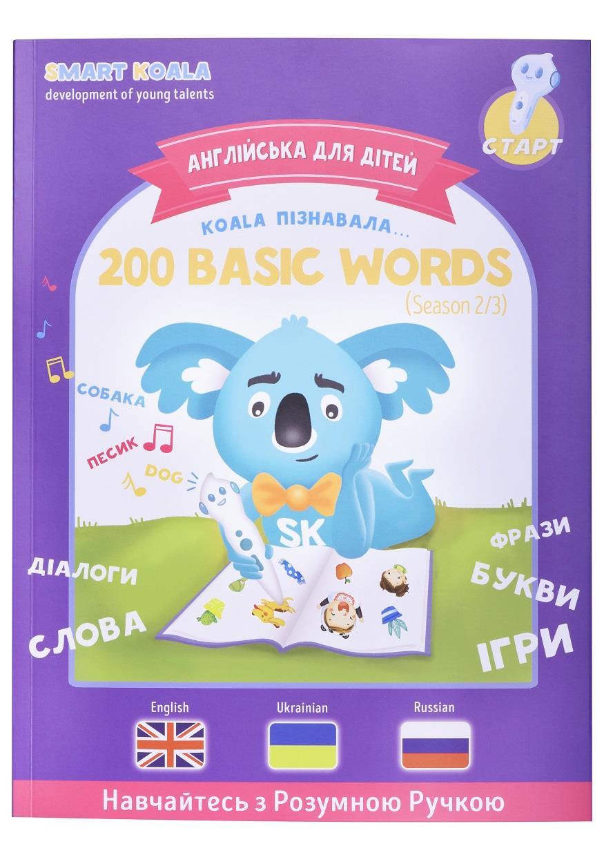 Smart Koala Розумна Книга «200 Перших Слів» (Cезон 2)